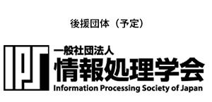 一般社団法人 情報処理学会