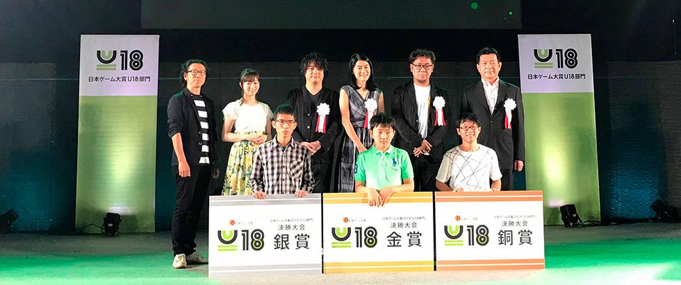 日本ゲーム大賞2019「U18部門」 受賞作品決定!