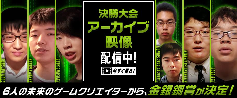 決勝大会アーカイブ映像