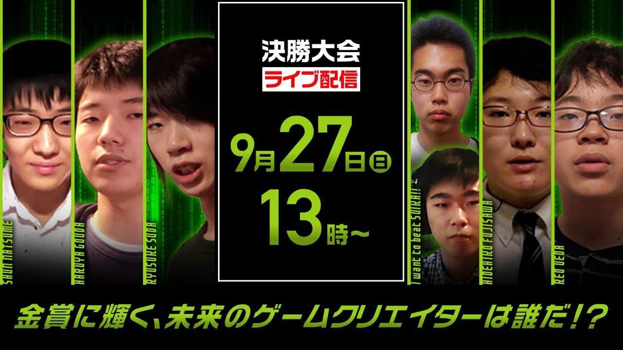 決勝大会は、9月27日(日)13:00よりLIVE配信