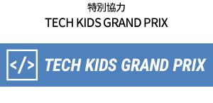 小学生のためのプログラミングコンテスト「Tech Kids Grand Prix」